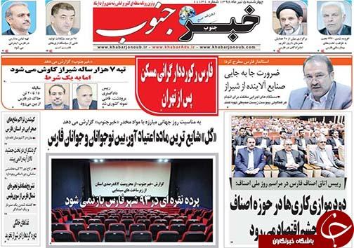 تصاویر صفحه نخست روزنامههای استان فارس ۵ تیر سال ۱۳۹۸