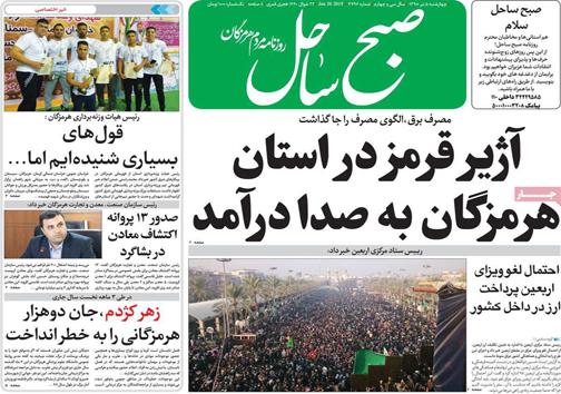 تصویر صفحه نخست روزنامه هرمزگان چهار شنبه ۵ تیر ۹۸