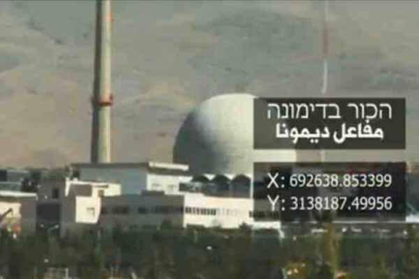 وقوع حادثهای مشابه چرنوبیل در خاورمیانه / ۱۵۰۰ عیب در نیروگاه دیمونا فاش شد