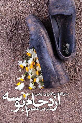 کتاب نیستان چه کتابهایی در این هفته منتشر کرد؟
