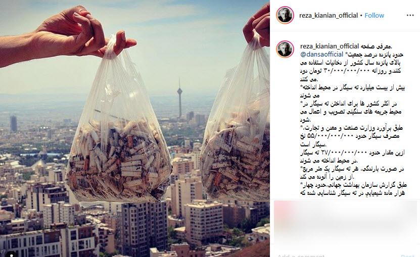 نگرانی رضا کیانیان از مصرف بالای سیگار در تهران +تصویر
