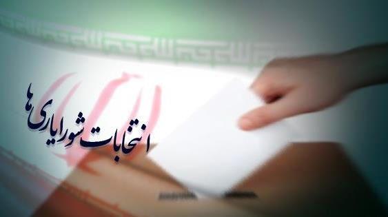 ضرورت ارائه گواهی عدم سوء پیشینه از سوی نامزدهای انتخابات شورایاریها