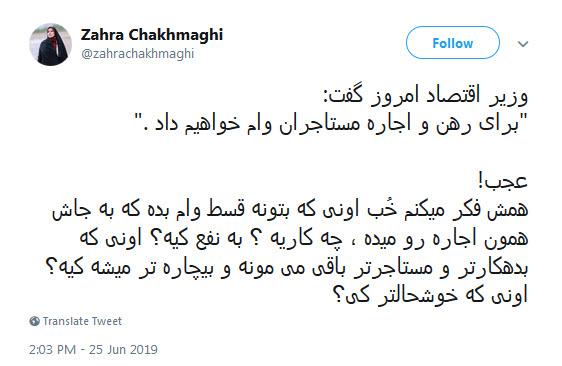 واکنش خبرنگار صداوسیما به حل مشکل مسکن مستاجران به سبک دولت تدبیر و امید +تصویر