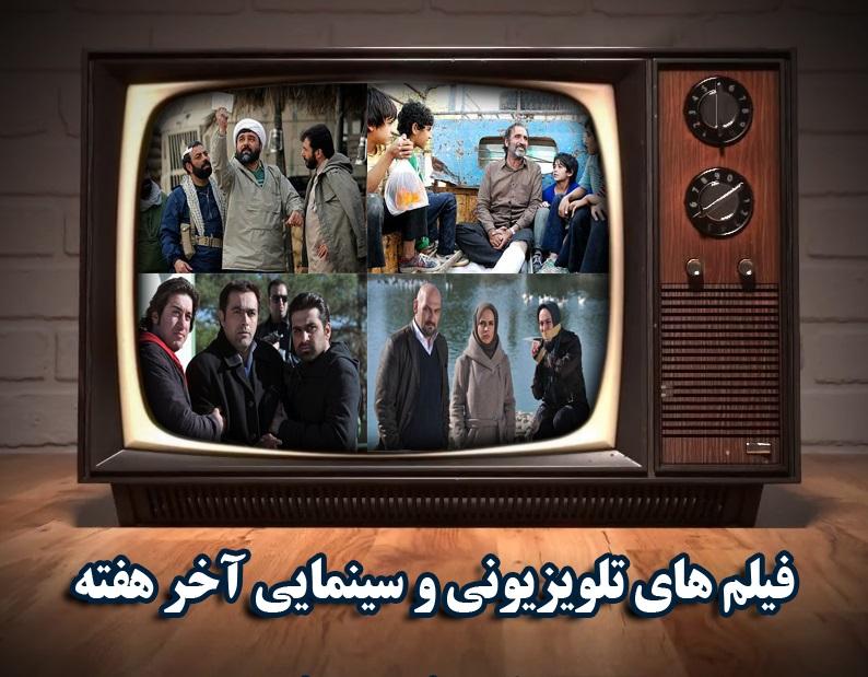 همراه با فیلمهای سینمایی و تلویزیونی در پایان هفته/پخش فیلمی به کارگردانی ابراهیم حاتمی کیا از شبکه چهار
