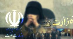 پشت پرده ارتباط زن جاسوس با ۱۶ مدیر ارشد وزارت نفت چیست؟