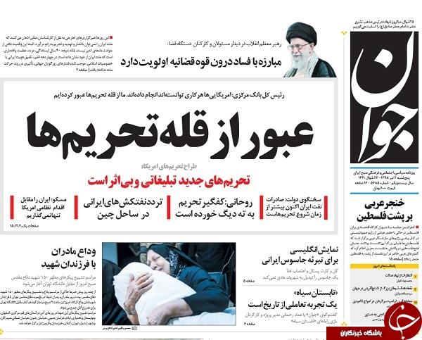 «سوم خرداد» فتوشاپ نیست!/