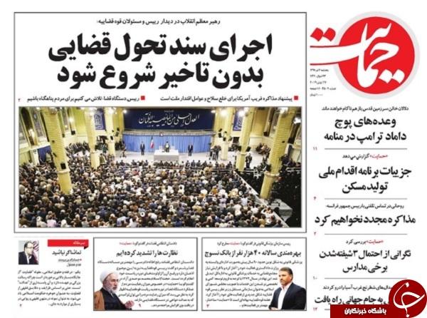 «سوم خرداد» فتوشاپ نیست!/ خنجر عربی بر پشت فلسطین/