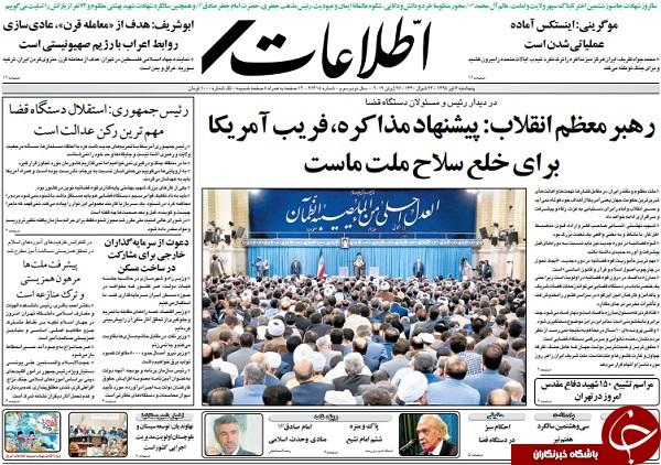 «سوم خرداد» فتوشاپ نیست! / خنجر عربی بر پشت فلسطین/ جزئیات برنامه اقدام ملی تولید مسکن