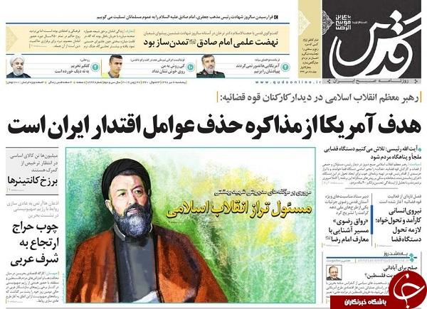 «سوم خرداد» فتوشاپ نیست! / تایید ایران، هشدار به آمریکا /خنجر عربی بر پشت فلسطین / جزئیات برنامه اقدام ملی تولید مسکن