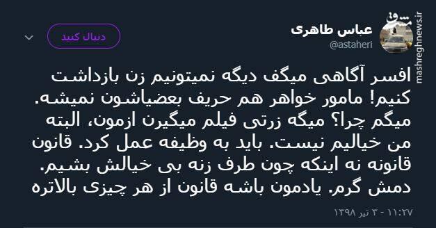 از حمله «زن رقاص» به ماموران نیروی انتظامی تا زیرکردن  مامور راهور / چه کسانی به دنبال تضعیف «پلیس کشور»  هستند؟ + جزئیات
