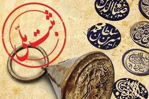 ثبت مراسم جوش شهرستان نایین در آثار ناملموس ایران