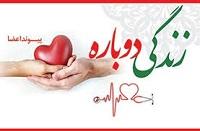 نبض دوباره زندگی با اهداء عضو در مشهد