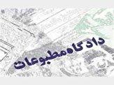 باشگاه خبرنگاران -خبرگزاری ایسنا و روزنامه ایران در دادگاه مطبوعات تبرئه شدند