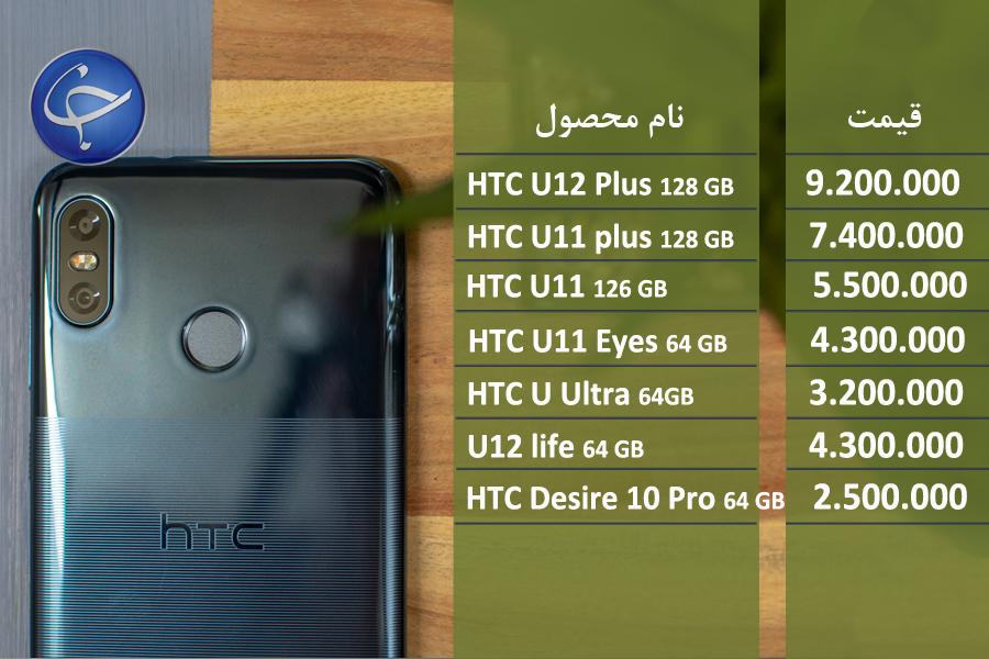 آخرین قیمت تلفن همراه در بازار (بروزرسانی 10 تیر) +جدول
