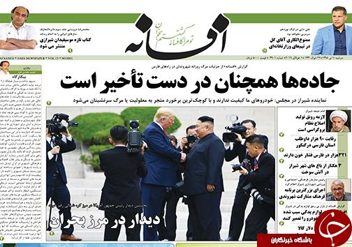 تصاویر صفحه نخست روزنامههای استان فارس ۱۰ تیر سال ۱۳۹۸