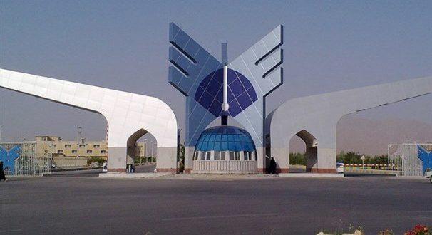 شهریه دانشگاه آزاد ٢٠ روز دیگر مشخص میشود