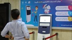 پایگاه هوشمند تندرستی در ایستگاه قطار شهری مشهد راه اندازی شد