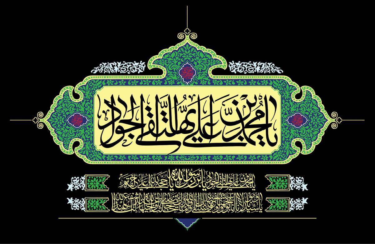 شاگردان ایرانی مکتب جوادالائمه (ع)