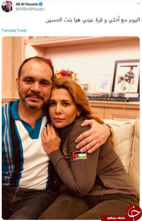 تصویری جدید از همسر فراری حاکم دبی