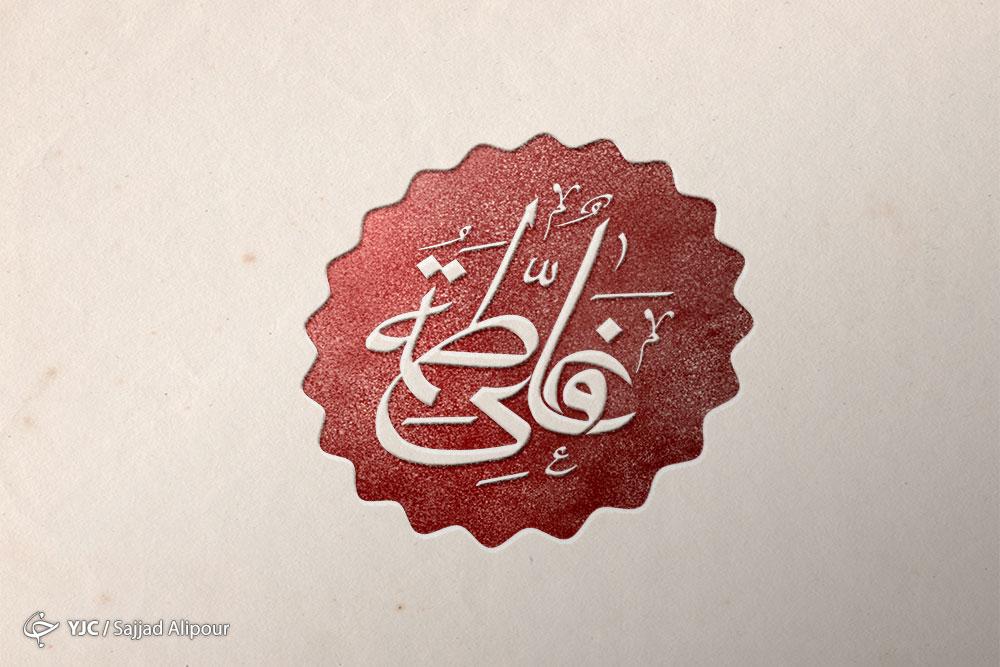 اتفاقات جالب در خواستگاری حضرت علی (ع) از حضرت زهرا (س) / وقتی تمام ملکوتیان رقصیدند / زیر لفظی جالبِ حضرت زهرا (س) برای پذیرش ازدواج /