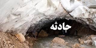 ریزش غار یخی چما در شهرستان کوهرنگ/ یک نفر کشته شد/ اطلاعی از وضعیت مصدومان در دسترس نیست