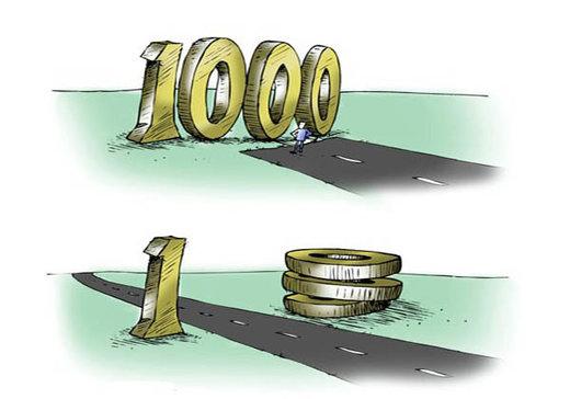 پَستی ها و بلندی های حذف چهار صفر از پول ملی/ آیا ریال بهتر است یا تومان؟!