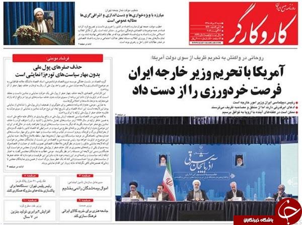 آقای دیپلمات هم تحریم شد/ تراژدی اعتماد/