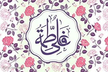 باشگاه خبرنگاران -حضرت فاطمه و علی (ع) بهترین الگوی ازدواج برای جوانان/مهمترین سفارش اسلام درباره ازدواج چیست؟