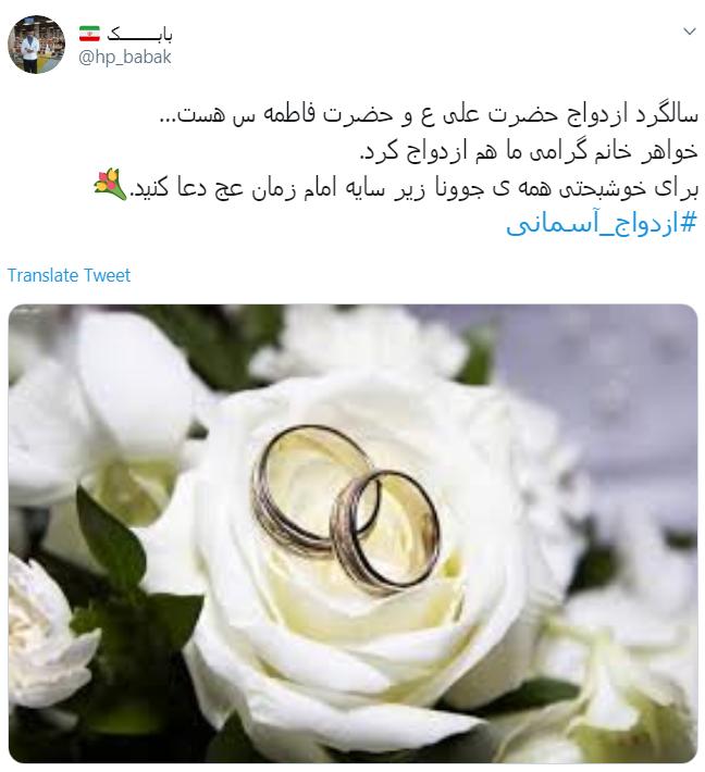 #ازدواج_آسمانی