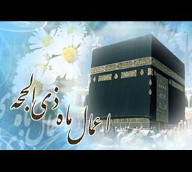 شرح اعمال و فضیلتهای ماه ذی الحجه/ چگونه در ثواب حج حاجیان شریک میشویم؟