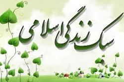 توجه به سبک زندگی ایرانی اسلامی یکی از موثر ترین راه های کاهش آسیب های اجتماعی است