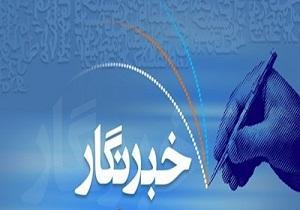 برگزاری ۲۰ برنامه فرهنگی، هنری و ورزشی برای خبرنگاران استان همدان