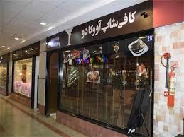 باشگاه خبرنگاران -مظنه اجاره مغازه در منطقه شوش چقدر است؟ + قیمت