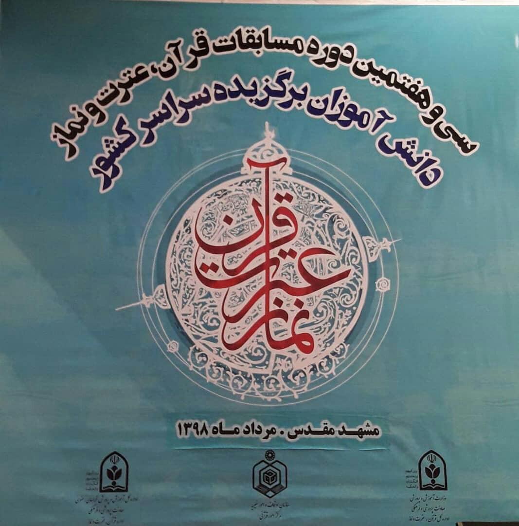 برگزاری افتتاحیه سی و هفتمین دوره مسابقات قرآن در خراسان رضوی