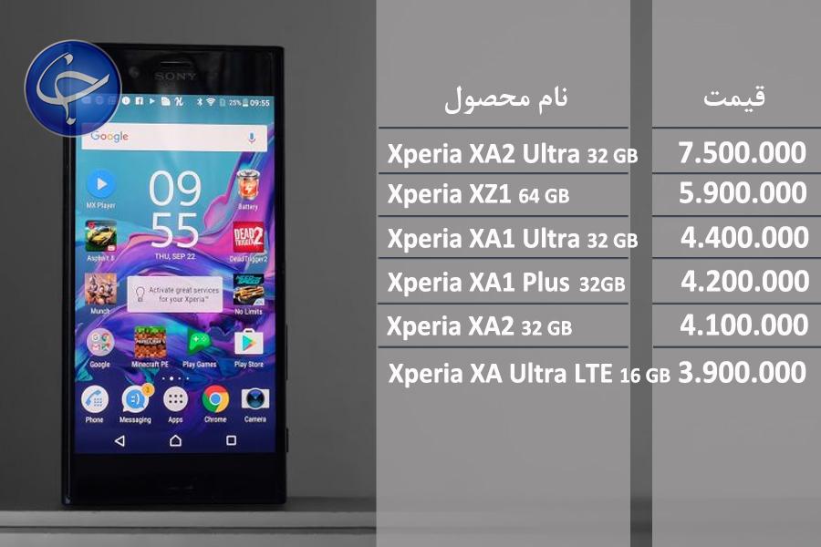 آخرین قیمت تلفن همراه در بازار (بروزرسانی 13 مرداد) +جدول