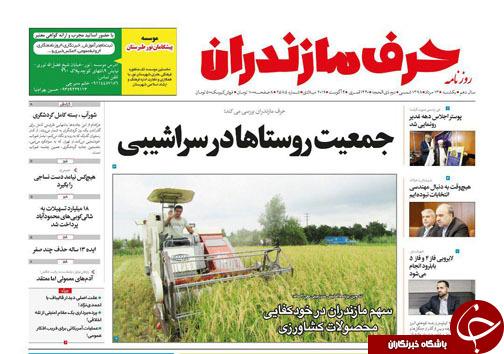 سرزمینی گران بها در مازندران/ارز آوری با صادرات گل و گیاه