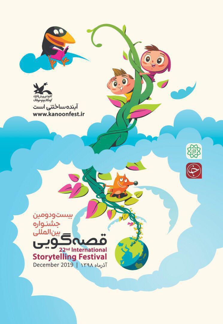 چگونه در بیست و دومین جشنواره بین المللی قصه گویی شرکت کنیم؟