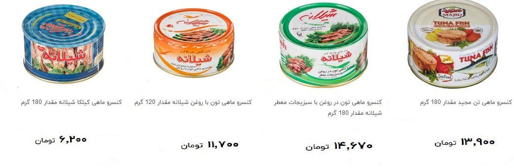 انواع کنسرو ماهی در بازار چند؟ + قیمت