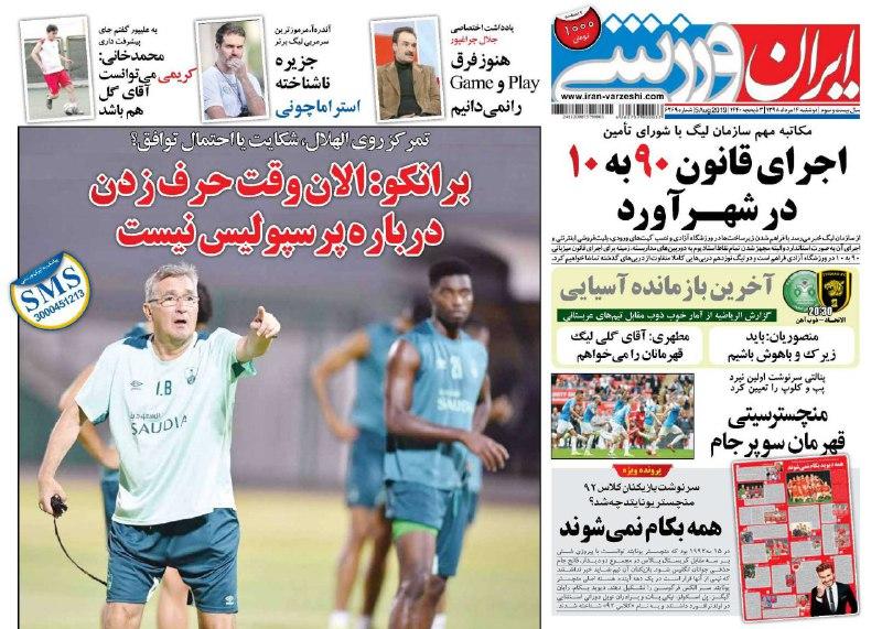روزنامههای ورزشی چهاردهم مرداد