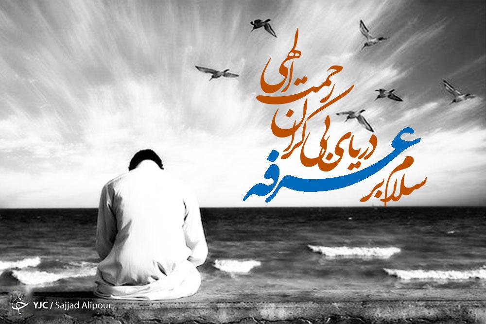 پیوند عجیب میان عرفه و امام حسین (ع) برای چیست؟ /