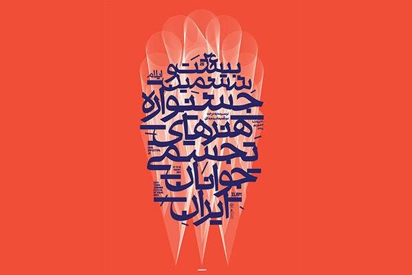 باشگاه خبرنگاران -رکورد شکنی ۲۵ دوره جشنواره هنرهای تجسمی جوانان