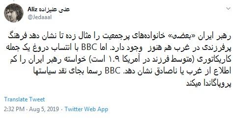 تحریف آشکار سخنان رهبرانقلاب توسط BBC/ تشخیص تفاوت BBC و آمدنیوز هرروز سختتر میشود +تصاویر