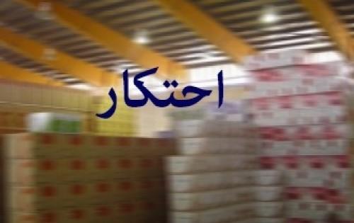 کشف ۳۴۰۰ تن برنج و حبوبات احتکاری در مشهد