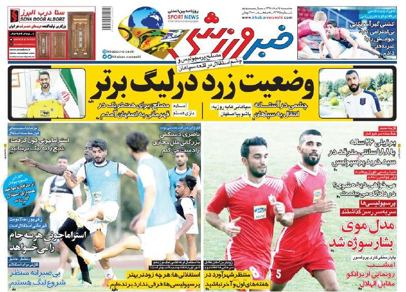 روزنامههای ورزشی پانزدهم مرداد