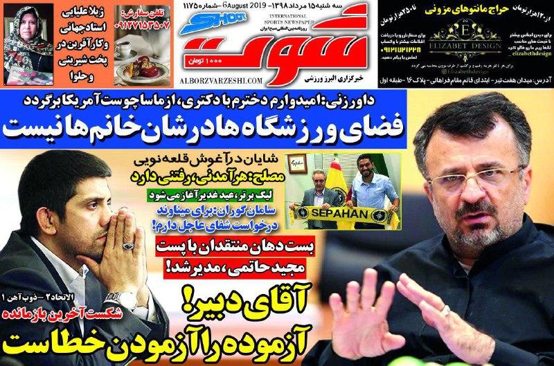 وضعیت زرد در لیگ برتر/ فاجعه حقوقی در کمین پرسپولیس