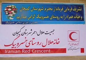 فعالیت ۴۹ خانه هلال در روستاهای استان مرکزی