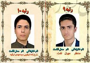 درخشش دانش آموزان یزدی در بزرگترین ماراتن علمی ۹۸