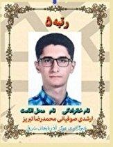 کشب رتبه پنجم دانش آموز تبریزی در رشته علوم تجربی