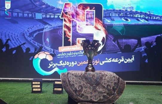 لحظه به لحظه با قرعه کشی نوزدهمین دوره لیگ برتر فوتبال ایران