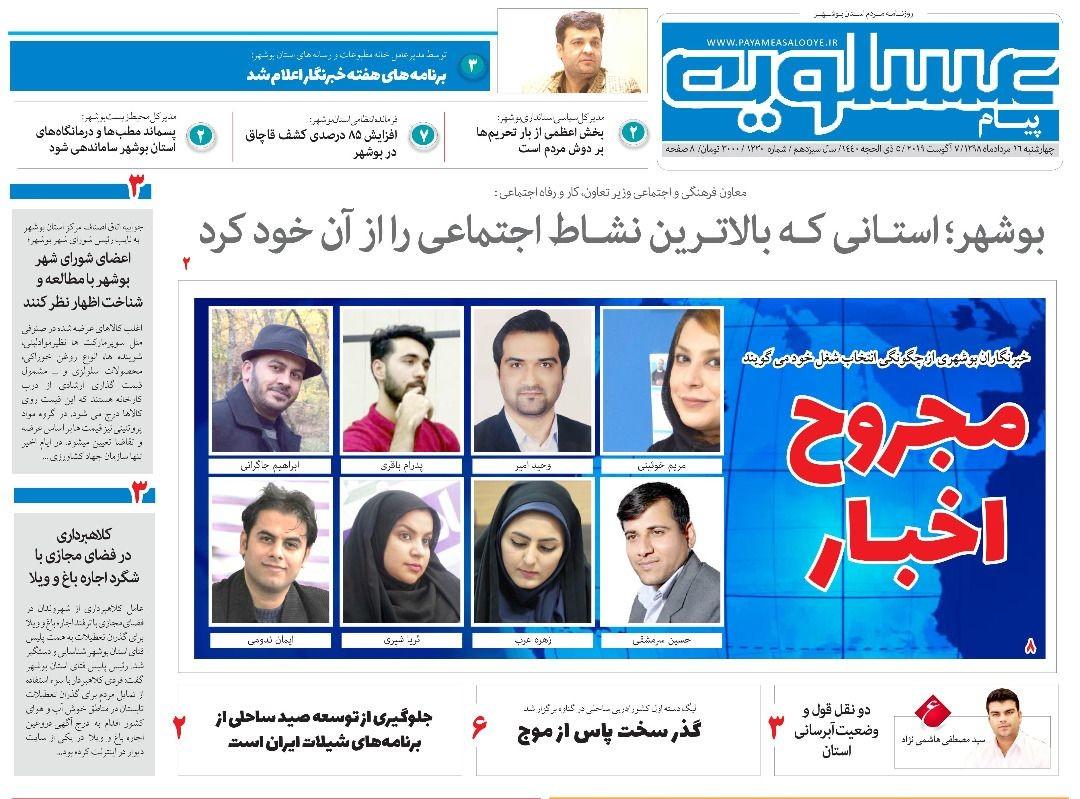 پرواز میگو از سفره بندرنشینان/ بوشهر؛ استانی که بالاترین نشاط اجتماعی را از آن خود کرد